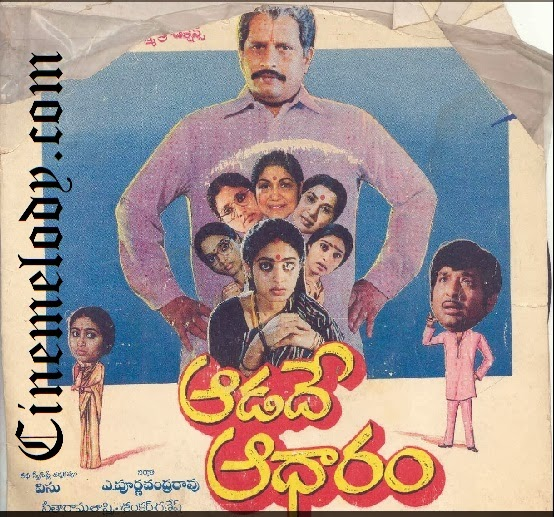 Aadade Aadharam Telugu Mp3 Songs Free  Download  1987