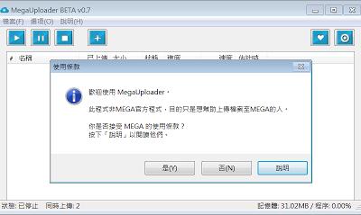 網路免費空間Mega檔案文件上傳工具,MegaUpload V0.7 繁體中文綠色免安裝版!