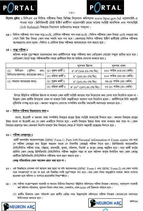 419725 10150695671330923 74 33rd BCS Preliminary Circular Bangladesh
