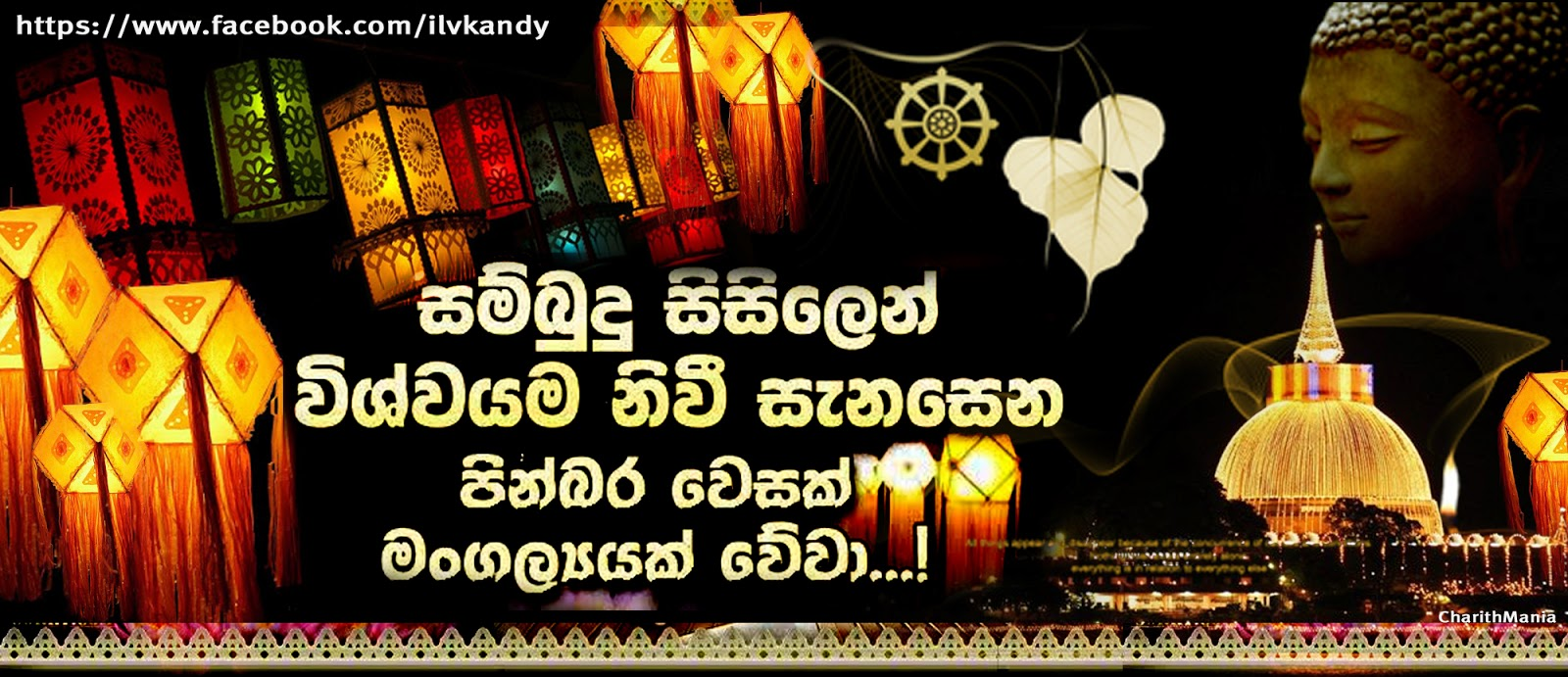 Vesakposon greetings vesak vesakposon greetings vesak poya images vesak day pictures vesak wallpapers kristyandbryce Images
