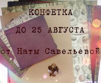 Конфетка от Наты Савельевой !!