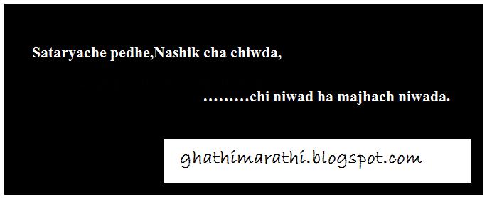 marathi ukhane in english26