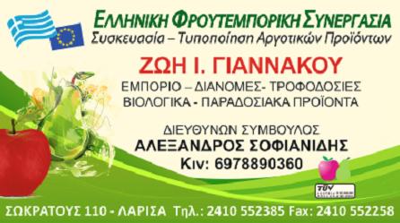 synergasiafruit.gr