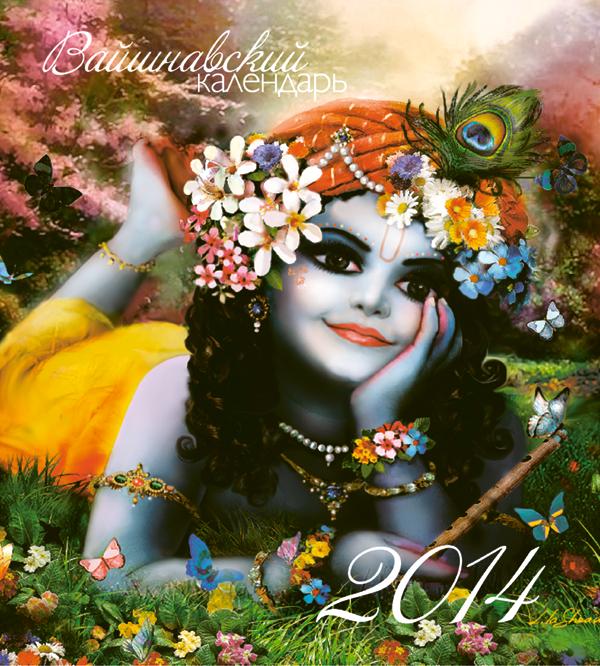 Вайшнавский календарь на 2014 г.