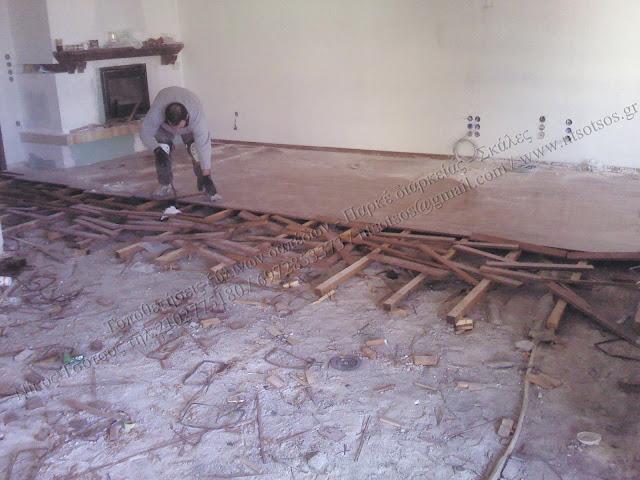 Αποξήλωση νέων ξύλινων δαπέδων