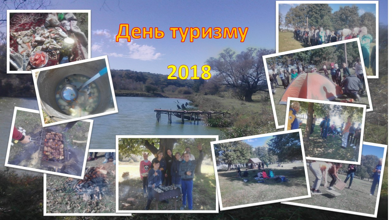День туризму - 2018