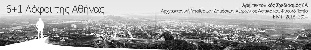 6 + 1 Λόφοι της Αθήνας