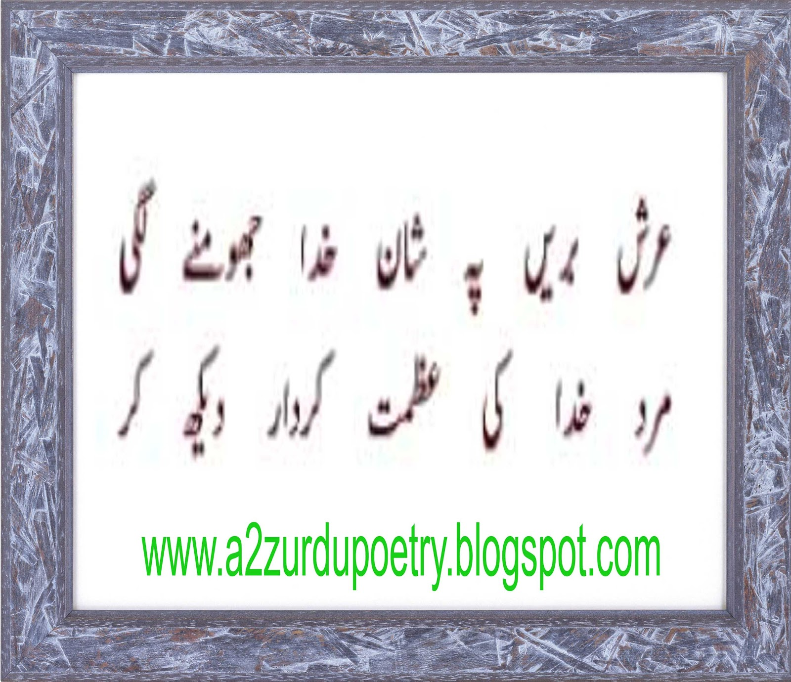 Shan E Khuda Urdu Poetry SMS Messages | Urdu and Pashto poetry
