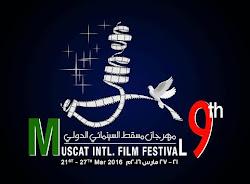 مهرجان مسقط السينمائي الدولي 2016