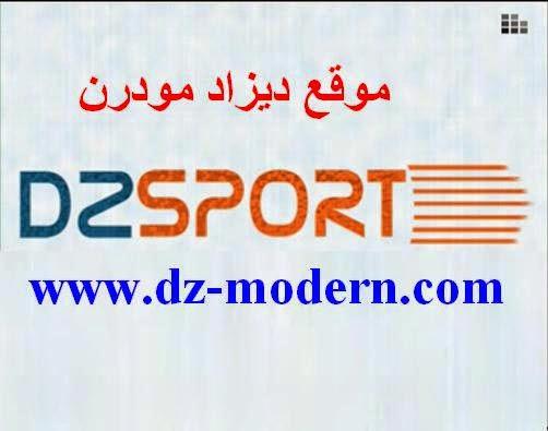 تردد قناة دزاير سبورت على النايل سات dzair dz sport tv algeria frequency channel