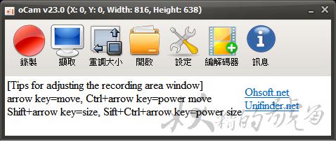 1 - 免費、簡單又好用的螢幕錄影程式oCam 繁體中文版