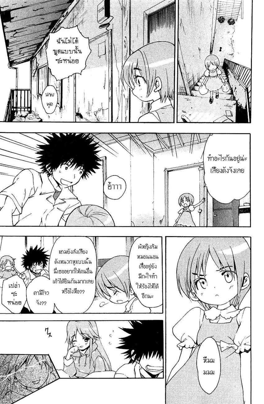 อ่านการ์ตูน To aru Wasurerareta Ai no Index to Touma 5 ภาพที่ 32
