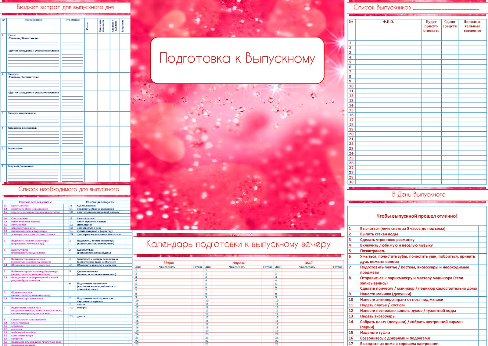 olgaorganizediyhome Контрольный журнал Скачать файл контрольного журнала Подготовка к выпускному pdf
