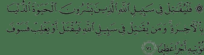 Surat An-Nisa Ayat 74