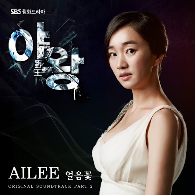 Ailee Ice Flower lyrics cover