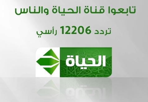 تردد قناة الحياة والناس الدينية على النايل سات 2015-2016 - fréquence de Alhayat Wal Nas sur nilesat