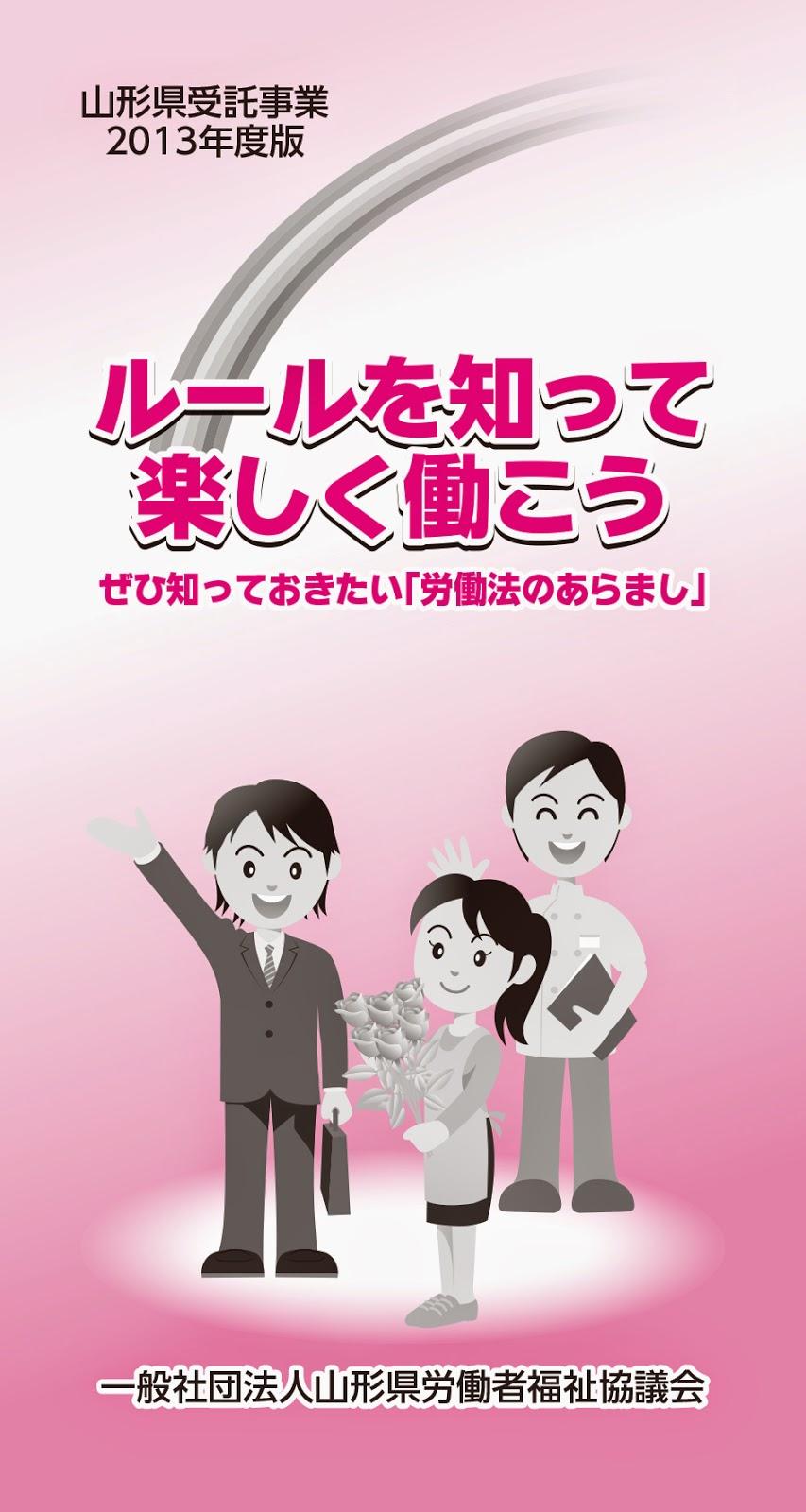 http://www.rofuku.net/network/activity_img/yamagata20130722105255.pdf