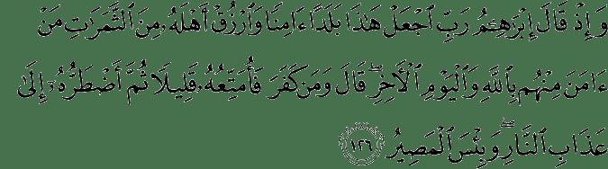 Surat Al-Baqarah Ayat 126