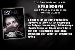 Περιοδικό PATRIA