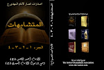 كتب الامام أحمد الحسن ع