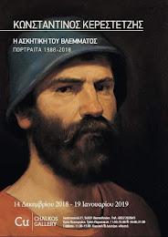 Κωνσταντίνος Κερεστετζής