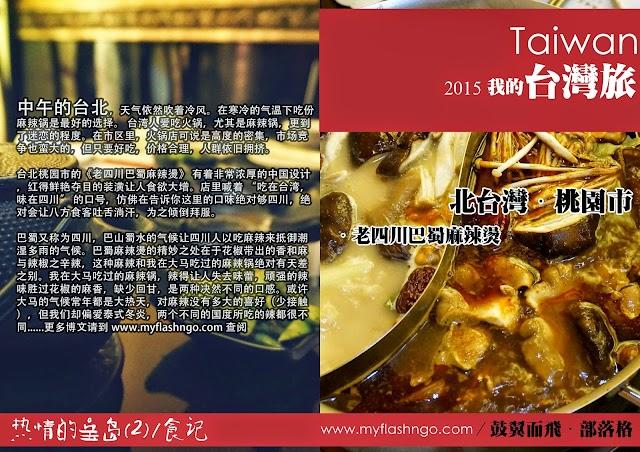2015 台湾 ►台北/桃园 ►老四川巴蜀麻辣燙,吃在台湾,味在四川 (2)