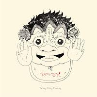 Hubungan Tanpa Status by Ary Kencana on Amazon Music