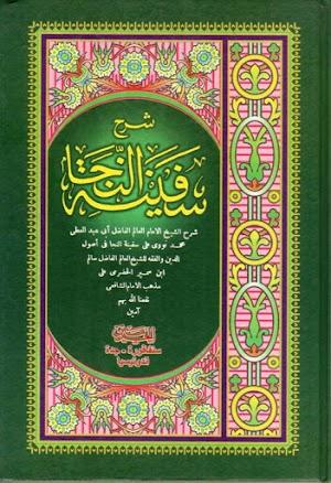 Download Kitab Kasyifatu Saja Syarah Safinatun Naja [pdf]