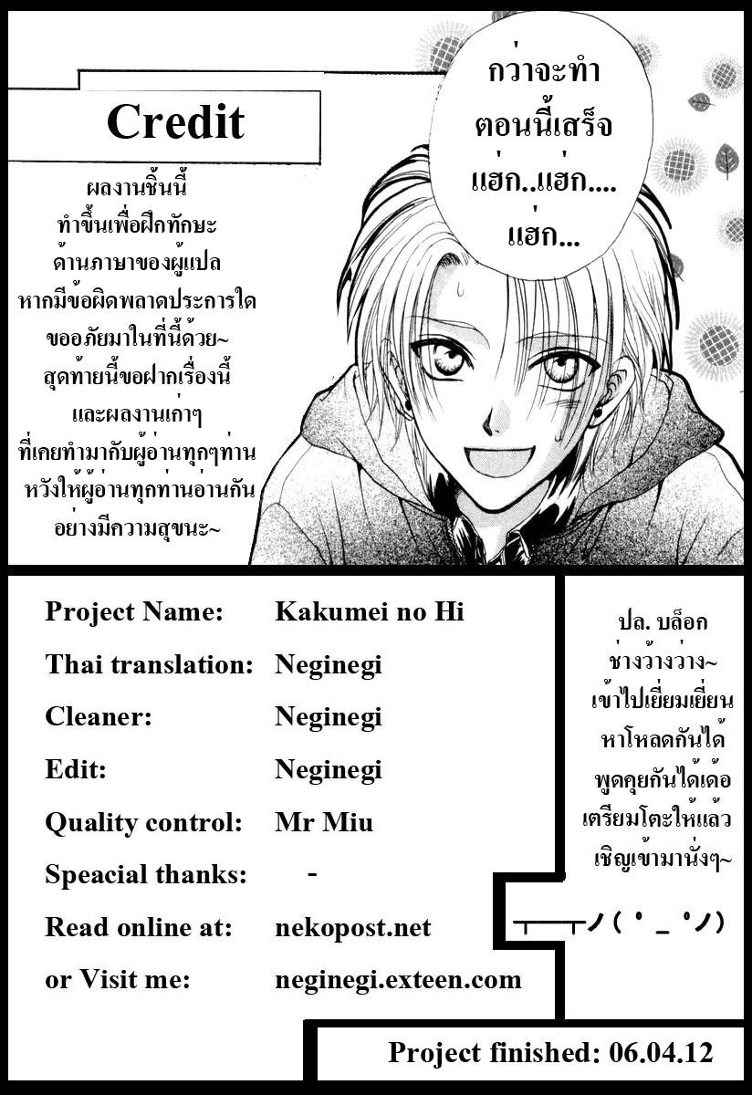 อ่านการ์ตูน Kakumei no Hi 2 ภาพที่ 1