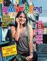 Vannatherai Tamil cinema news Magazine 20-01-2014