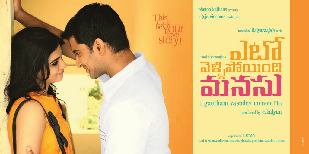 nani samantha yeto vellipoyindi manasu wallpapers - Nani Samantha Yeto Vellipoyindi Manasu Wallpapers HD