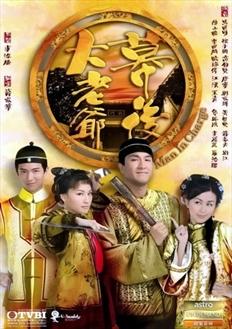 Đại Lão Gia Sau Bức Màn - Man In Charge (2009) - FFVN - (20/20)