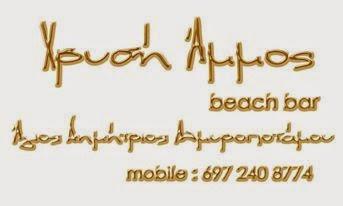 Χρυσή Άμμος beach bar