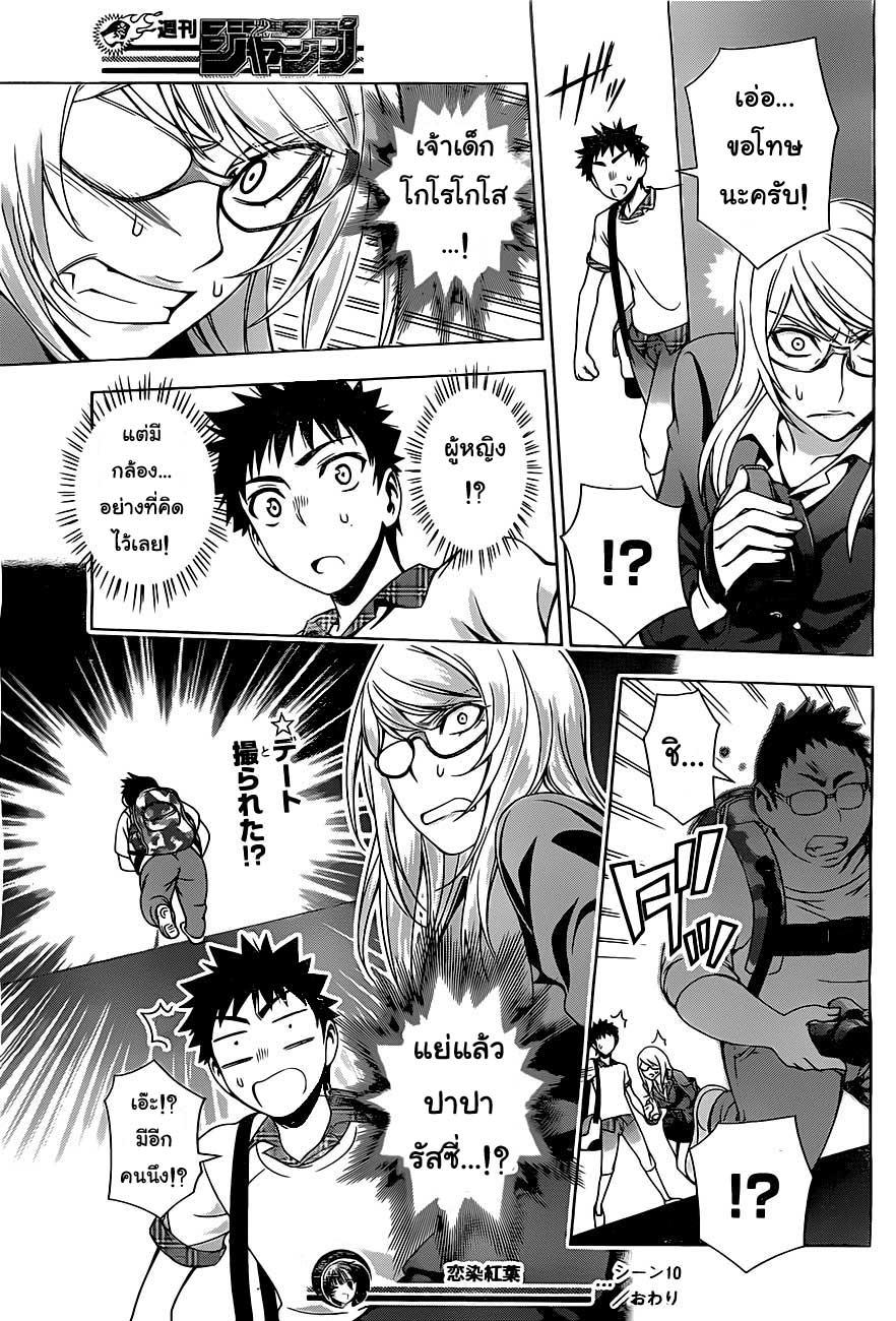 อ่านการ์ตูน Koisome Momiji 10 ภาพที่ 19