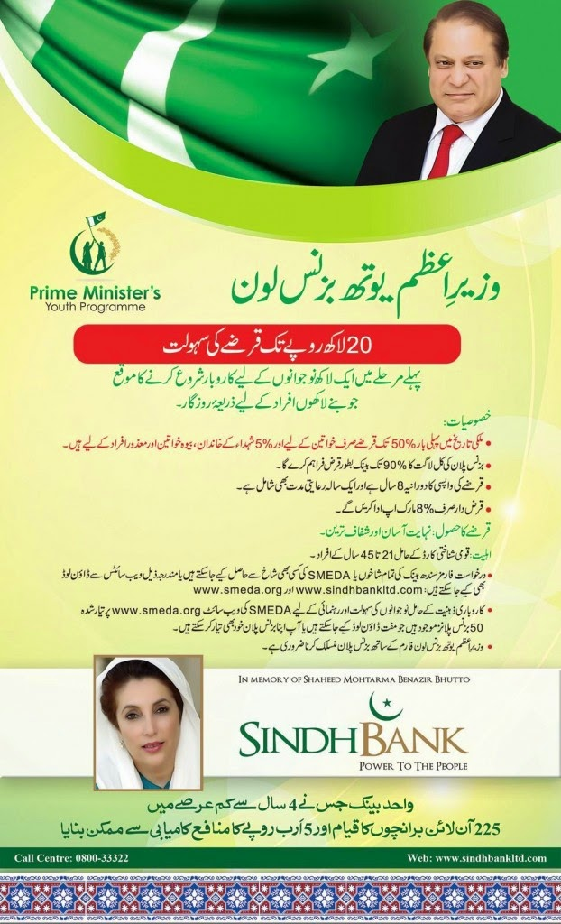 Prime Minister Youth Business Loan Scheme in Sindh Bank 2015