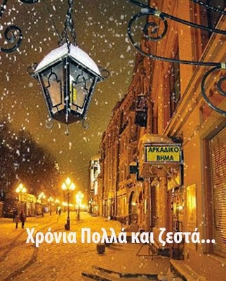 * Καλές και χαρούμενες γιορτές *