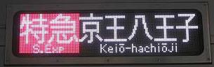 京王電鉄 特急 京王八王子行き1 7000系LED
