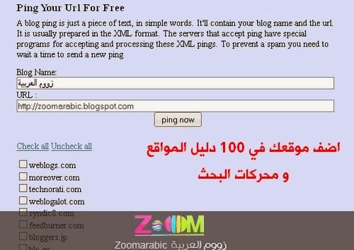 اضف موقعك في 100 دليل المواقع و محركات البحث