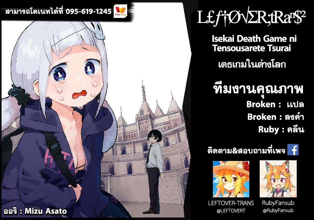 Isekai Death Game ni Tensou sarete tsurai  ตอนที่ 8 TH แปลไทย
