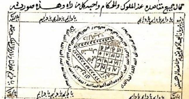 SHAMSUL MAARIF AL KUBRA URDU PDF DOWNLOAD