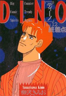 ディーノ 第01-12巻