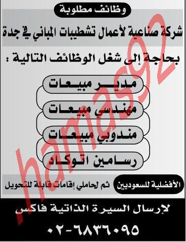 وظائف جريدة عكاظ الثلاثاء 4 جمادى