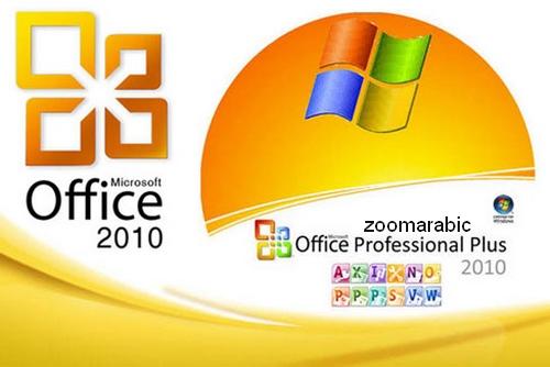 برنامج مايكروسوفت اوفيس 2010 microsoft office