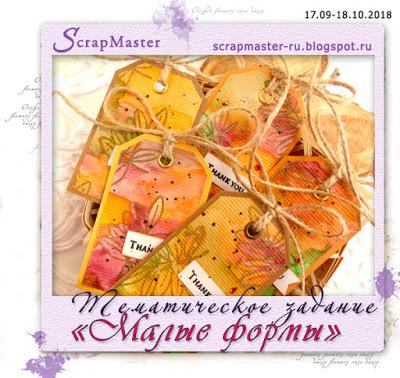 """ТЗ """"Малые формы"""" 18/10"""