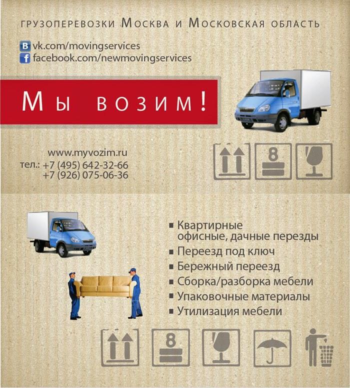 Частные объявления о перевозках спб работа водителем в твери вакансии свежие объявление