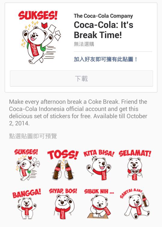 Coca-Cola: It's Break Time!