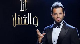 مشاهدة حلقة برنامج انا والعسل - الحلقة 8 الثامنة - نيكول سابا