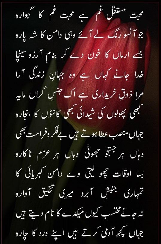 Love Poetry in Urdu Raomantic Two - 134.0KB