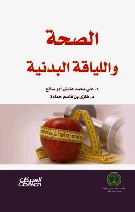 الصحة واللياقة البدنية - علي ابو صالح وغازي حمادة pdf
