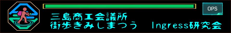 三島商工会議所 Ingress 研究会